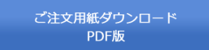ご注文用紙ダウンロード(PDF版)
